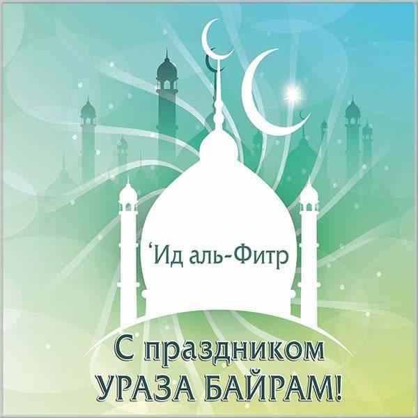 Ид аль-Фитр