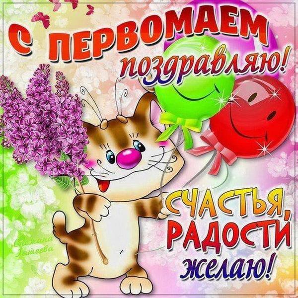 Поздравляю с Первомаем