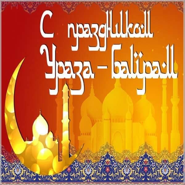 Поздравляю с праздником Ураза Байрам