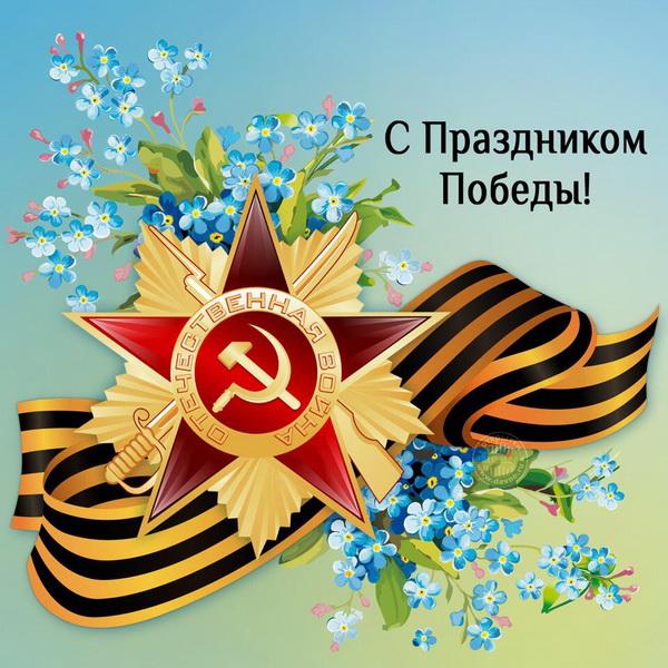 Картинка с праздником Победы