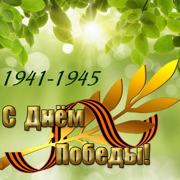 1941-1945 - С Днем Победы