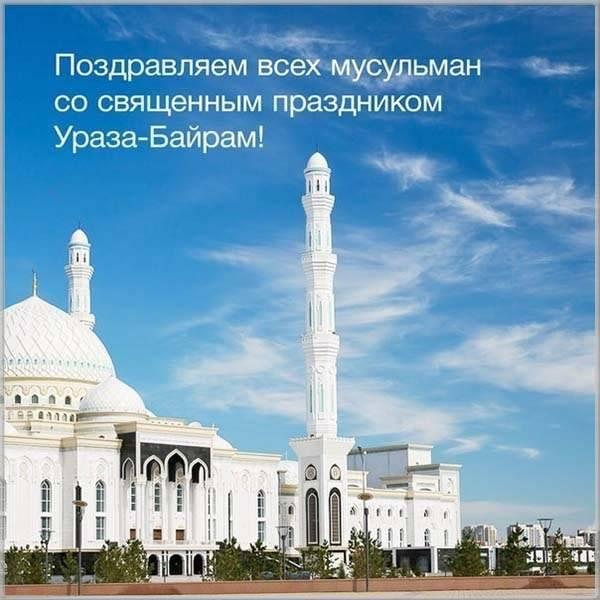 Поздравляем всех мусульман с Ураза Байрам