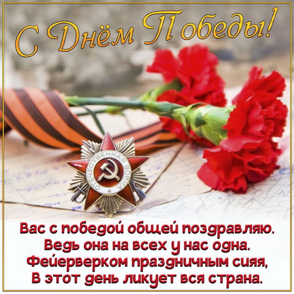 Красивая открытка с поздравлением на 9 мая