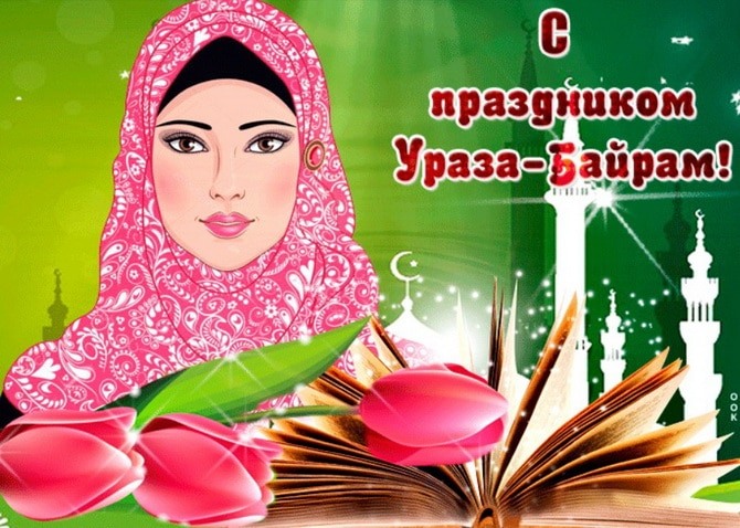 Открытка с изображением мусульманской девушки