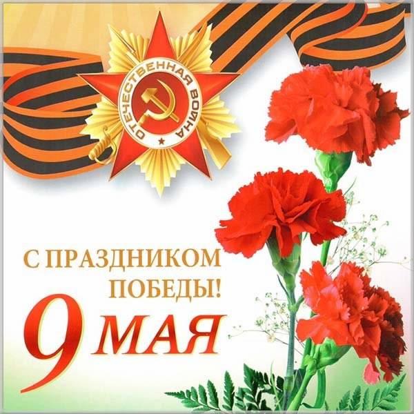 Поздравление с 9 мая в прозе
