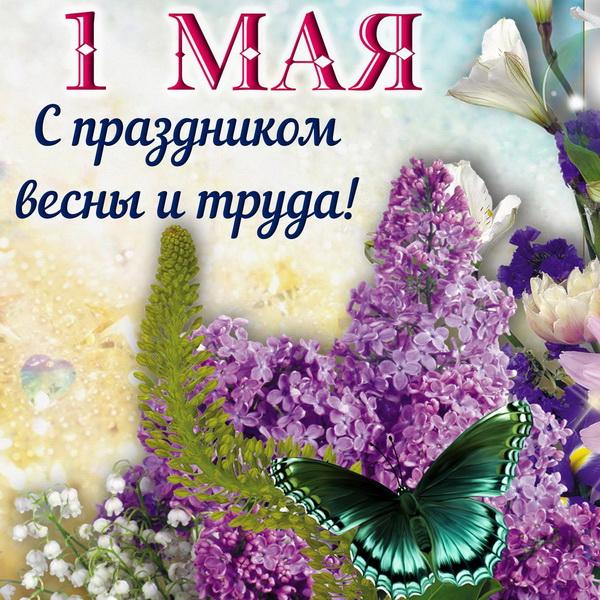 Поздравление с Первомаем
