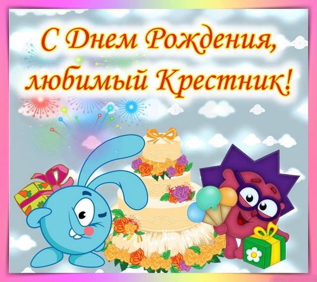 Поздравление с днем рождения крестнику в прозе