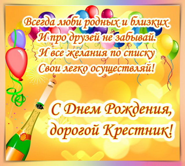 Поздравление с днем рождения крестнику в стихах