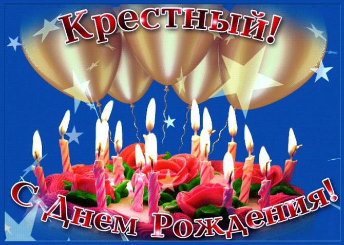Поздравление с днем рождения крестному от крестницы