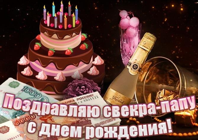 Поздравление с днем рождения свекру своими словами