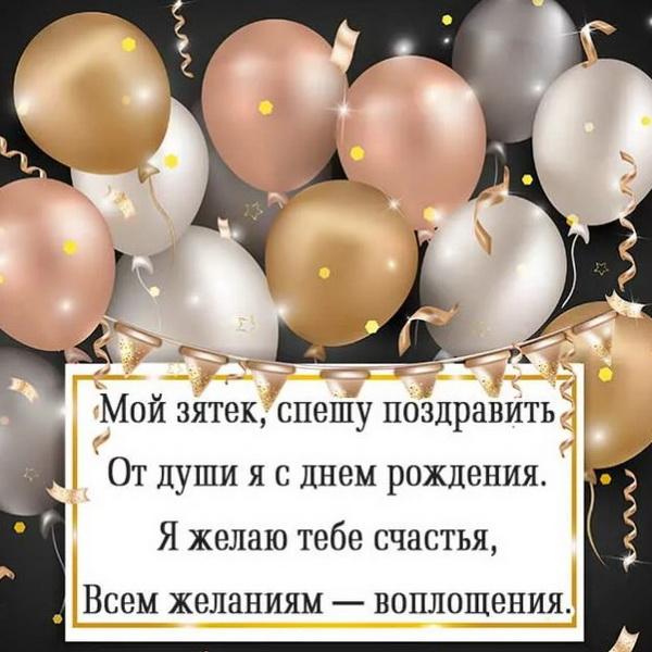 Поздравление с днем рождения зятю от шурина