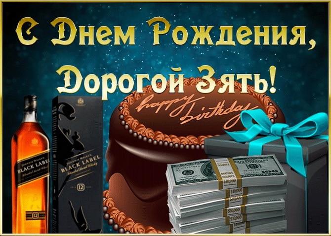 Поздравление с днем рождения зятю в прозе