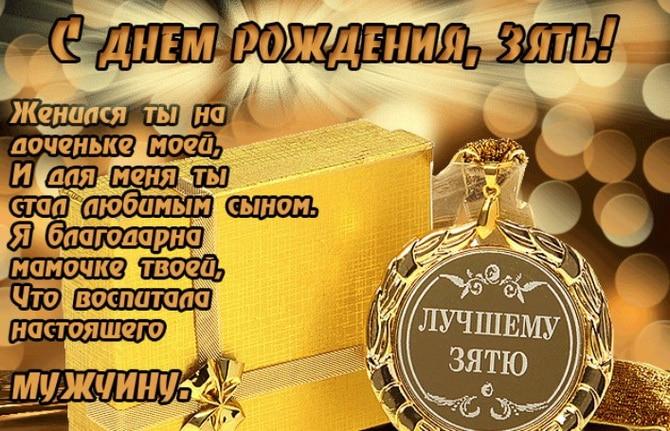Поздравление с днем рождения зятю в стихах