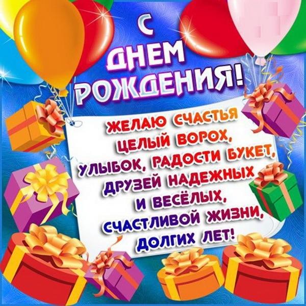 Пожелание на день рождения племяннику в стихах