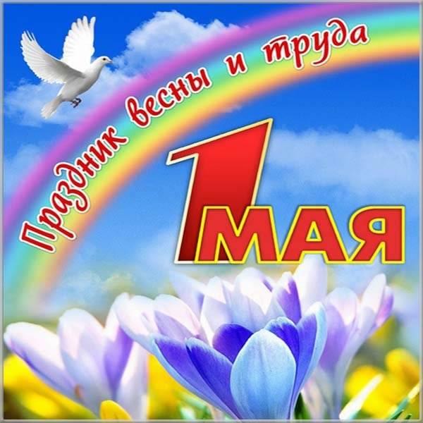 СМС поздравление с Первомаем