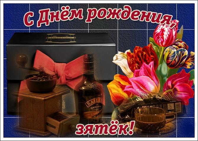 СМС пожелание на день рождения зятю