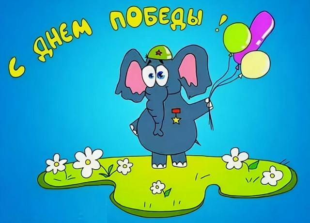 Веселое поздравление на День Победы