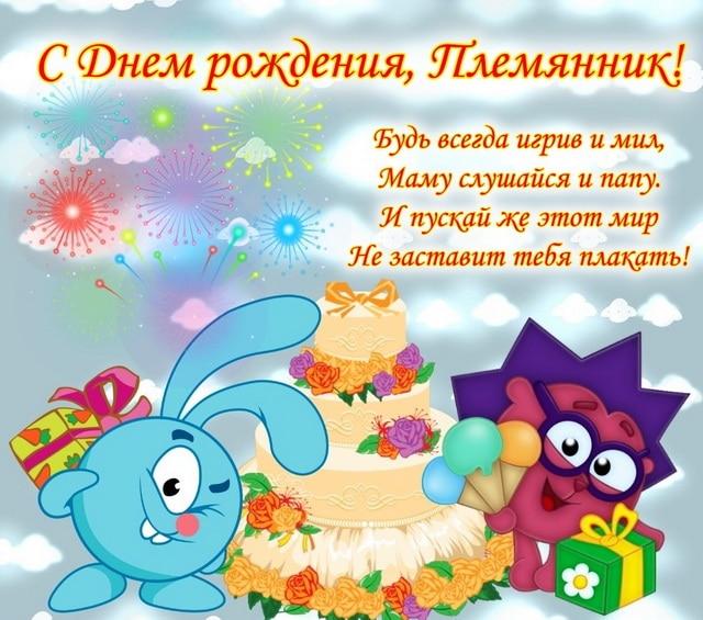 Веселое поздравление с днем рождения племянника