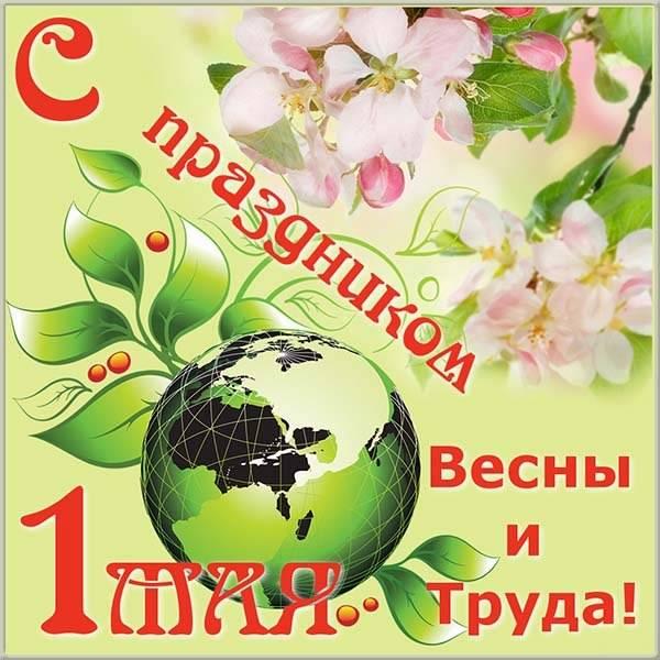 1 мая - с праздником весны и труда