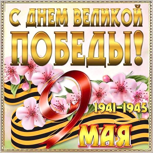С Днем Великой Победы - 9 мая