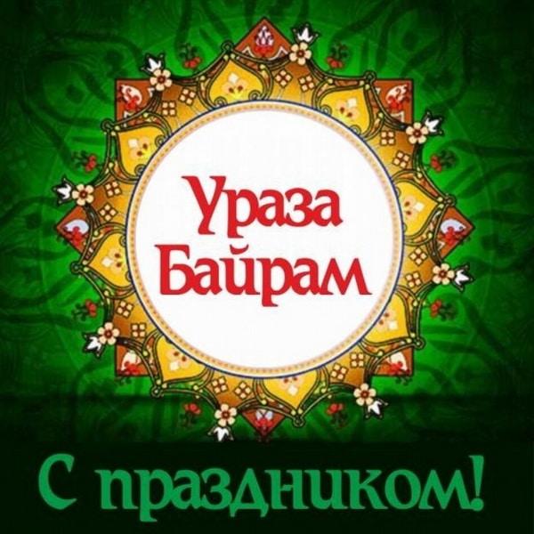 Картинка с Ураза Байрам