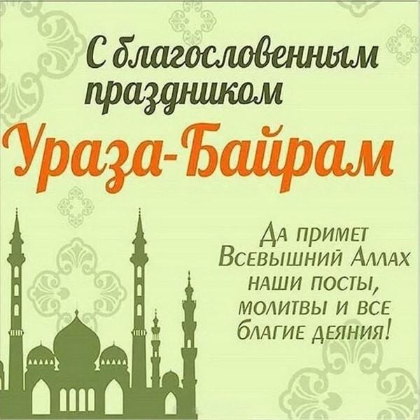 С благословенным праздником Ураза Байрам