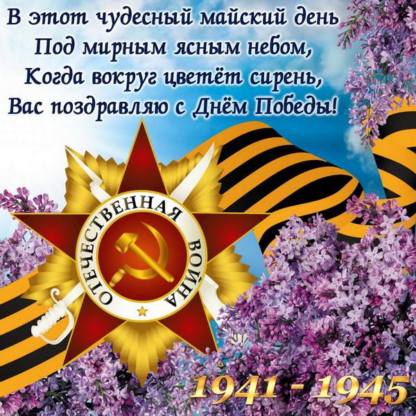 Поздравительная открытка на 9 мая