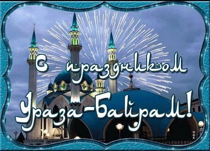 Поздравительная открытка с Ураза Байрам