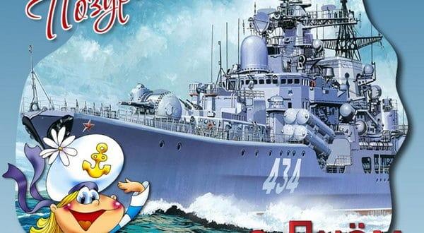 Короткое поздравление на День ВМФ