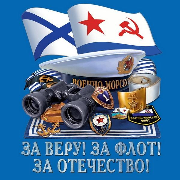 Пожелание на День ВМФ брату