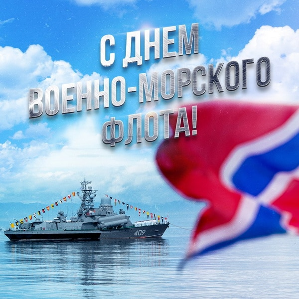 Поздравления с Днем ВМФ другу