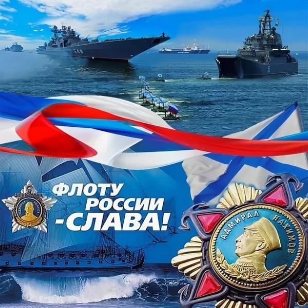 Пожелание на День ВМФ отслужившим