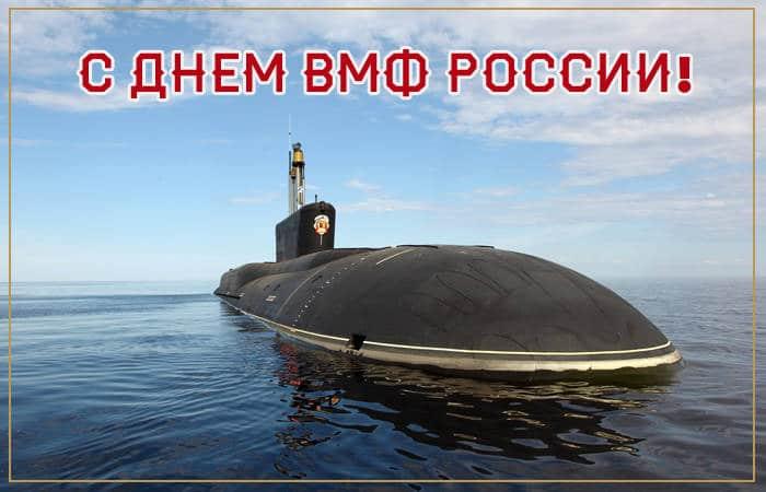 С Днем ВМФ России