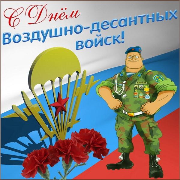 С Днем воздушно-десантных войск