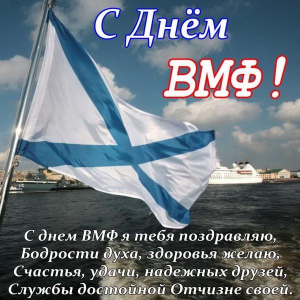 СМС пожелание на День ВМФ