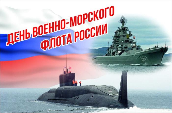 Открытка на День ВМФ России