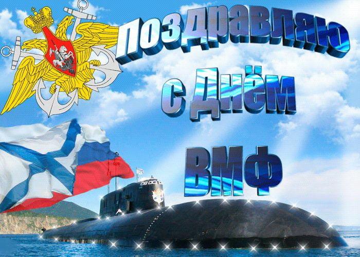Открытка на День ВМФ с поздравлением