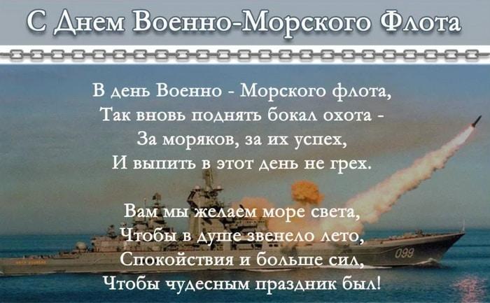Стих с Днем ВМФ