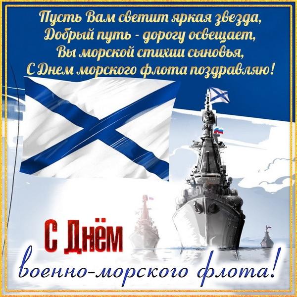 Картинка с пожеланием на День ВМФ