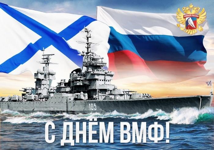 Поздравительная открытка с Днем ВМФ