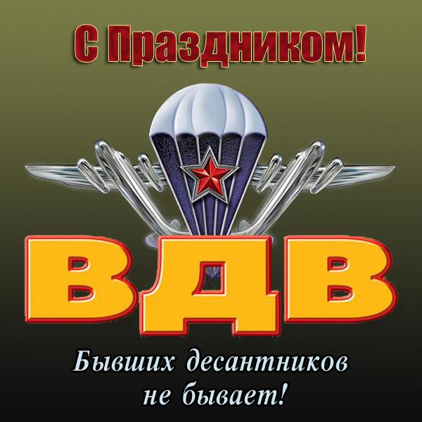 Поздравление с Днем ВДВ бывшим десантникам