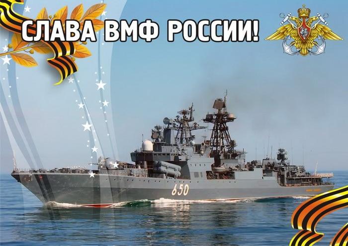 Поздравление с Днем ВМФ брату