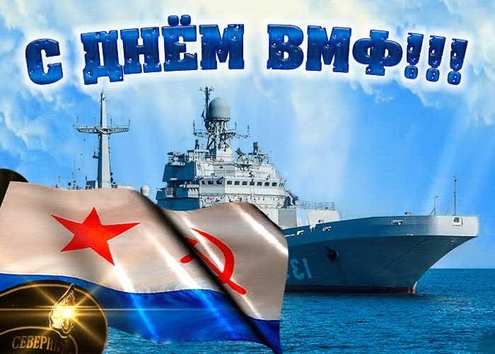 Поздравление с Днем ВМФ бывшим морякам