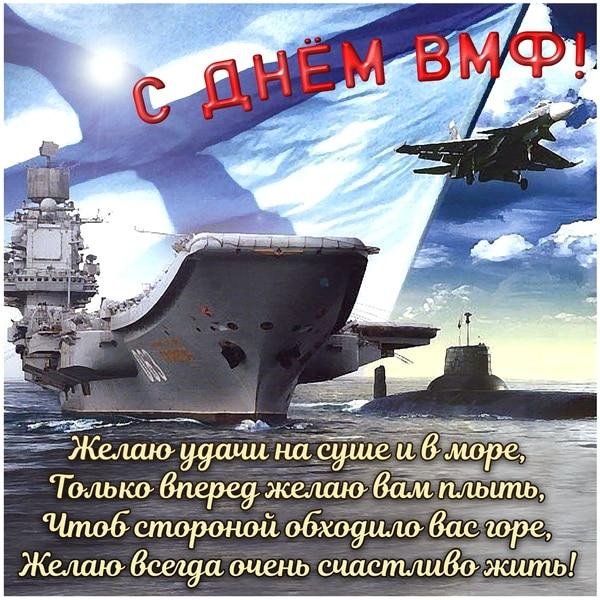 Поздравление с Днем ВМФ любимому