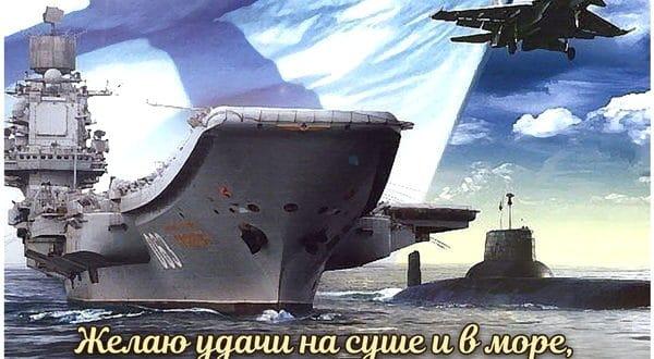 Душевное пожелание с Днем ВМФ