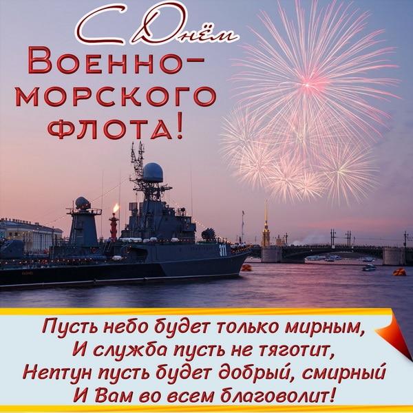 Картинка с Днем ВМФ с пожеланиями