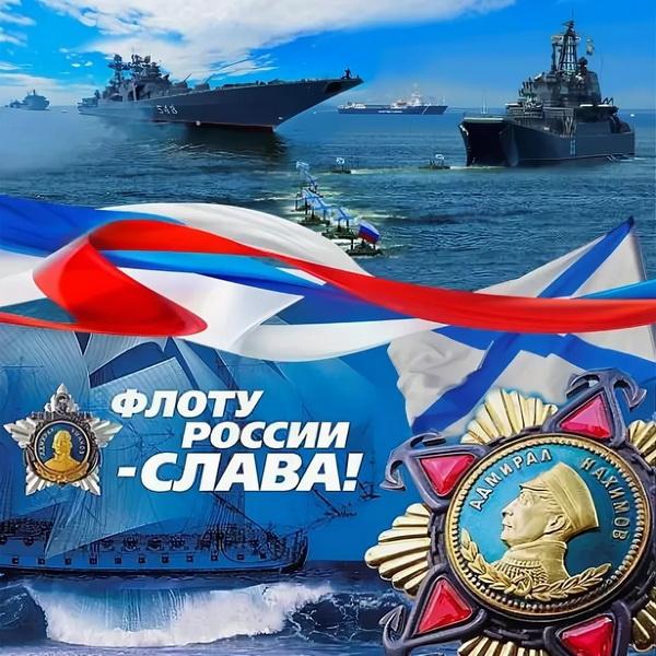 Флоту России - слава