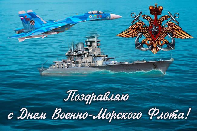 Поздравляю с Днем ВМФ