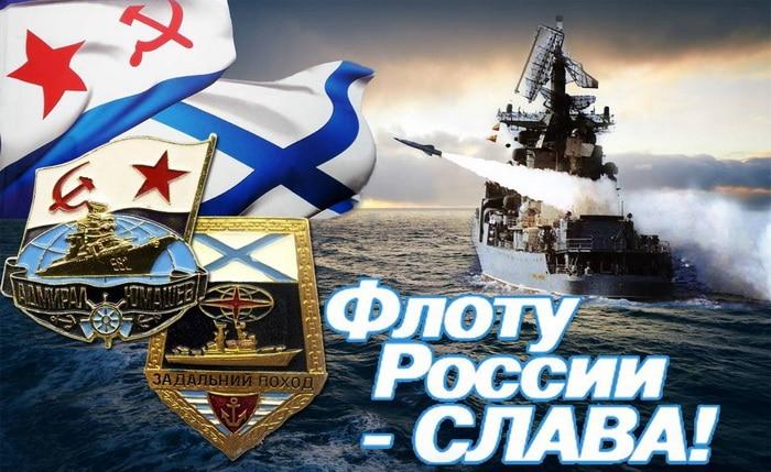 Картинка с Днем ВМФ
