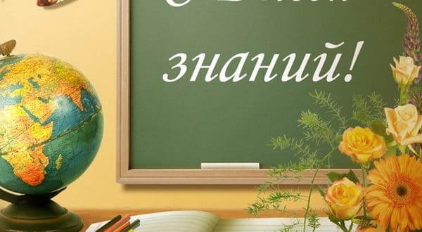 Пожелание на 1 сентября директору школы